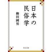 日本の民俗学(中央公論新社) [電子書籍]