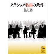 クラシック名曲の条件(講談社) [電子書籍]