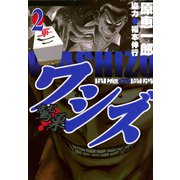 ワシズ 閻魔の闘牌 2(フクモトプロ/highstone,Inc.) [電子書籍]