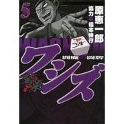 ワシズ 閻魔の闘牌 5(フクモトプロ/highstone,Inc.) [電子書籍]