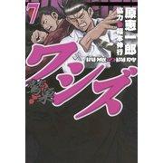 ワシズ 閻魔の闘牌 7(フクモトプロ/highstone,Inc.) [電子書籍]
