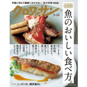 クロワッサン 2019年11月25日号 No.1009 (魚のおいしい食べ方。)(マガジンハウス) [電子書籍]