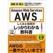 図解即戦力 Amazon Web Servicesのしくみと技術がこれ1冊でしっかりわかる教科書(技術評論社) [電子書籍]