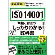 図解即戦力 ISO 14001の規格と審査がこれ1冊でしっかりわかる教科書(技術評論社) [電子書籍]