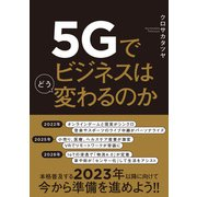 5Gでビジネスはどう変わるのか(日経BP社) [電子書籍]