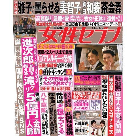 週刊女性セブン 2019年11月21日号(小学館) [電子書籍]