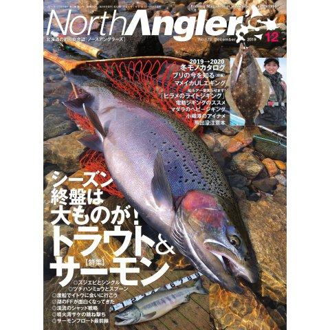 North Angler's(ノースアングラーズ) 2019年12月号(つり人社) [電子書籍]