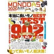 100%ムックシリーズ MONODAS 2020(晋遊舎) [電子書籍]