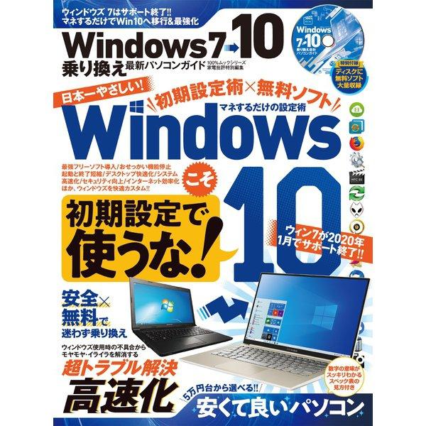 100%ムックシリーズ Windows7→10 乗り換え最新パソコンガイド(晋遊舎) [電子書籍]