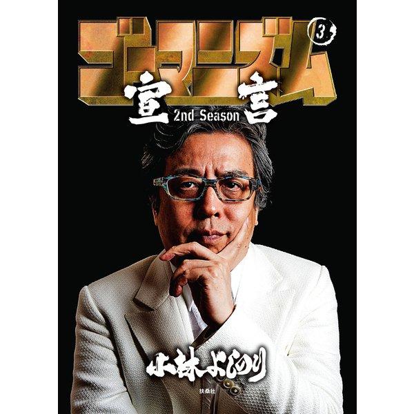 ゴーマニズム宣言 2nd Season 第3巻(扶桑社) [電子書籍]