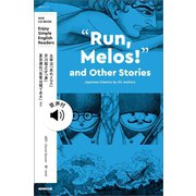 【音声DL付】Enjoy Simple English Readers Run, Melos! and Other Stories Japanese Classics by Six Authors(NHK出版) [電子書籍]
