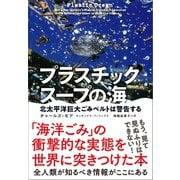 プラスチックスープの海 北太平洋巨大ごみベルトは警告する(NHK出版) [電子書籍]