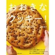 おおきなクッキー!(主婦と生活社) [電子書籍]