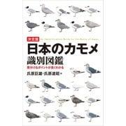 決定版 日本のカモメ識別図鑑(誠文堂新光社) [電子書籍]