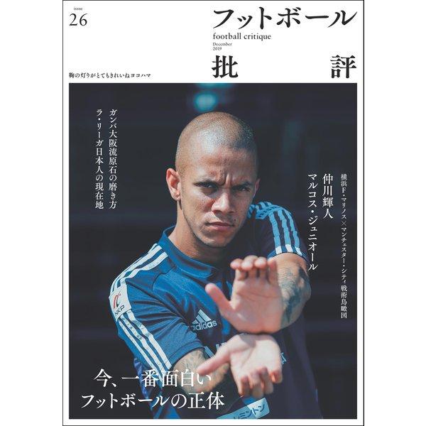 フットボール批評issue26(カンゼン) [電子書籍]