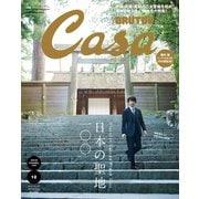Casa BRUTUS (カーサ・ブルータス) 2019年 12月号 (日本の聖地100)(マガジンハウス) [電子書籍]