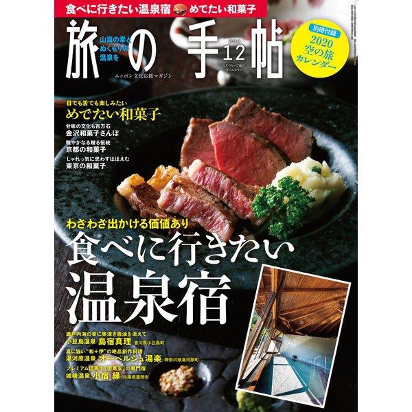 旅の手帖_2019年12月号(交通新聞社) [電子書籍]