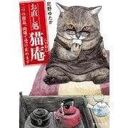 お直し処猫庵 二つの溜息、肉球で受け止めます(KADOKAWA) [電子書籍]