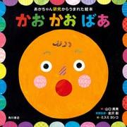 あかちゃん研究からうまれた絵本 かお かお ばあ(KADOKAWA) [電子書籍]