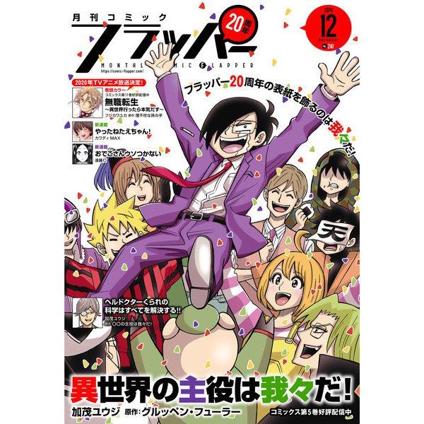 【電子版】月刊コミックフラッパー 2019年12月号(KADOKAWA) [電子書籍]