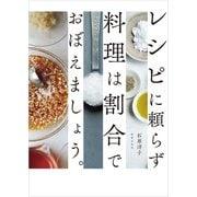 レシピに頼らず料理は割合でおぼえましょう。(世界文化社) [電子書籍]