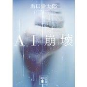 AI崩壊(講談社) [電子書籍]