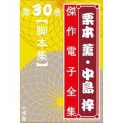 栗本薫・中島梓傑作電子全集30 (脚本集)(小学館) [電子書籍]