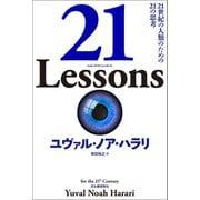 21 Lessons(河出書房新社) [電子書籍]