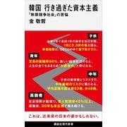 韓国 行き過ぎた資本主義 「無限競争社会」の苦悩(講談社) [電子書籍]