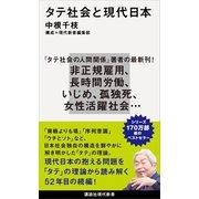 タテ社会と現代日本(講談社) [電子書籍]