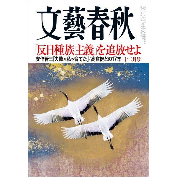 文藝春秋 2019年12月号(文藝春秋) [電子書籍]
