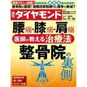 週刊ダイヤモンド 19年11月16日号(ダイヤモンド社) [電子書籍]