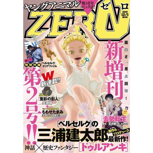 【電子版】ヤングアニマルZERO12/1増刊号(2019年)(白泉社) [電子書籍]