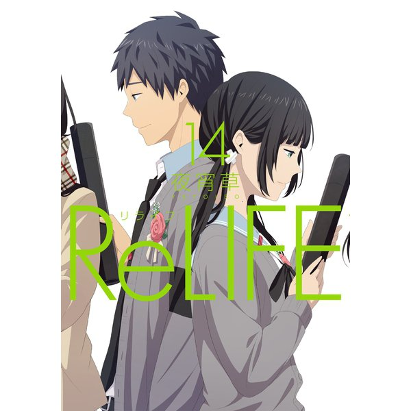 ReLIFE 14【フルカラー・電子書籍版限定特典付】(comico) [電子書籍]