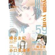 yom yom vol.59(2019年12月号)(新潮社) [電子書籍]