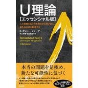 U理論(エッセンシャル版)― 人と組織のあり方を根本から問い直し、新たな未来を創造する(英治出版) [電子書籍]