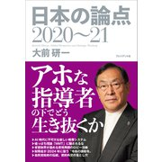 日本の論点2020~21(プレジデント社) [電子書籍]
