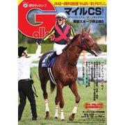 週刊Gallop(ギャロップ) 11月17日号(サンケイスポーツ) [電子書籍]