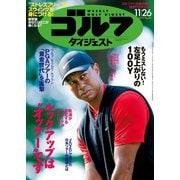 週刊ゴルフダイジェスト 2019/11/26号(ゴルフダイジェスト社) [電子書籍]