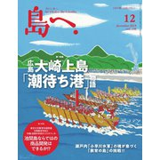 島へ。 108号(海風舎) [電子書籍]
