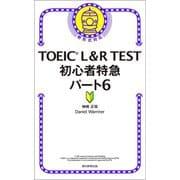 TOEIC L&R TEST 初心者特急パート6(朝日新聞出版) [電子書籍]