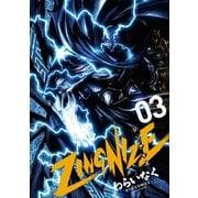 ZINGNIZE(3)【特典ペーパー付き】(徳間書店) [電子書籍]