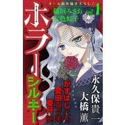 ホラー シルキー Vol.1(白泉社) [電子書籍]