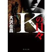 Kの日々(KADOKAWA) [電子書籍]
