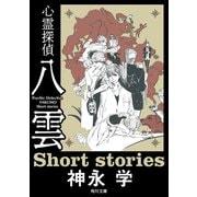 心霊探偵八雲 Short stories(KADOKAWA) [電子書籍]