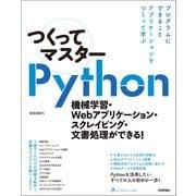 つくってマスターPython - 機械学習・Webアプリケーション・スクレイピング・文書処理ができる!(技術評論社) [電子書籍]