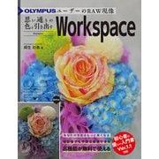 OLYMPUSユーザーのRAW現像 思い通りの色を引き出すOlympus Workspace(秀和システム) [電子書籍]