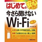 はじめての今さら聞けないWi-Fiの使い方(秀和システム) [電子書籍]