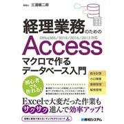 経理業務のための Accessマクロで作るデータベース入門 Office365/2019/2016/2013対応(秀和システム) [電子書籍]