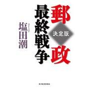 郵政最終戦争 決定版(東洋経済新報社) [電子書籍]